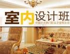 上海闵行室内设计,室内3Dmax,CAD效果图培训哪里有