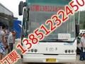 连云港到温州直达汽车138 5123 2450