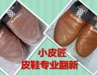 南京哪里有修复皮衣,改衣护理?