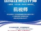 金融理财师CCPA职业技能培训 辽宁薪税师培训