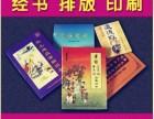 北京定制各种经书 佛经 经文 精装佛经 排版制作 批量定制