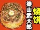 梁山武大郎烧饼加盟