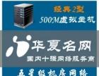 华夏名网经典2型500M虚拟主机AspNet