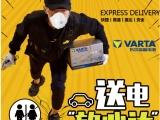 福州市上门更换汽车电瓶,24小时服务