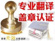 北京设美译达郑州分部 为您提供专业商务文件翻译盖章