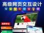 上海网页美工设计培训 高薪职场的金饭碗