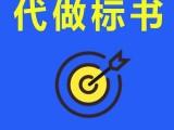 襄城县制作标书