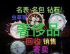 仙游 高价回收名表名包二手奢饰品公司