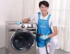 洁到家家电清洗加盟费投资多少钱