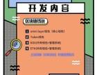 郑州专业区块链开发