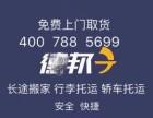 上海物流 行李托运 长途搬家 公司搬迁 电器托运