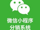 荆州小程序制作