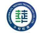 IEC62133与EN62133的区别是什么?哪里可以做?