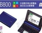 出CASIO(卡西欧 )旗舰日中电子词典E-B800