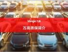 万高汽车质保知识:二手车延保机构都有哪些?
