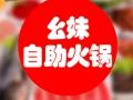 幺妹自助火锅加盟费用/加盟官网/加盟方式