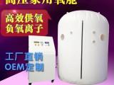家用多功能高壓氧倉定制生產廠家OEM