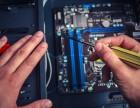 电脑维修 笔记本 台式机 网络维修 上门服务