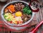 山东净馨石锅拌饭特色小吃制作培训