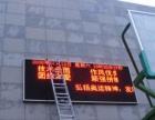 观澜龙华梅林关西乡固戍宝安LED显示屏制作维修