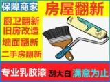 上海松江区墙面粉刷-专业墙面粉刷防腐-二手房翻新免费勘察