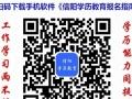 信阳市最专业的、正规成人高考报名服务站,考学历报名点!