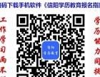 2016年信阳地区成人自考在哪报名_成教函授怎么报名