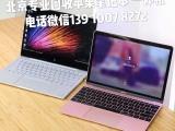 北京回收聯想筆記本回收蘋果筆記本回收外星人電腦