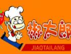 椒太郎烫菜馆加盟