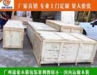 广州黄埔区洗衣机打木架