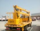 东风16米高空作业车低价出售