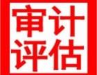 北京审计报告 投标审计 贷款审计 专业 快速