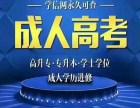 四川成人高考有年龄限制吗?只有初中文凭可以参加吗