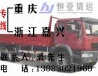 重庆至浙江返空车回程车回头车返程车顺风车调配