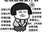 济南公司注册,代理记账 各种专项审批!