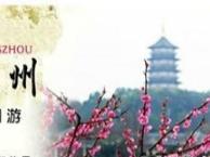 上海出发到杭州一日游80元上海出发苏州一日游50元