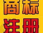 宁波鄞州石碶国际商标注册宁波鄞州国际商标代理公司