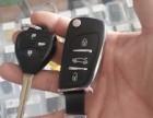 三明大田改装汽车遥控/改装一键启动/配汽车钥匙服务