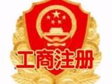 甘肃省注册公司 商标 申请专利 版权 认证 高新