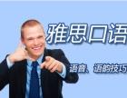 宁波海曙纬亚英语培训雅思6分班
