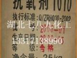 抗氧剂1010,厂价直销,可批发零售,1