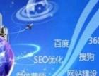 宁夏360搜索 百度 搜狗 网站建设 SEO优化