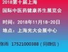 2018第十届上海国际中医药健康养生展览会
