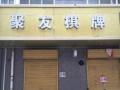 清姜 宝鸡市桥南百合新都市底商 商业街卖场 56平米