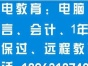 苏州高新区电脑办公软件培训浒关通安计算机培训东渚望亭有吗