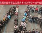 石家庄专业大合影拍摄毕业照集体照拍摄会议跟拍