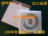 225*30mm环形灯管12W圆形LED灯管LED环形日光灯替换