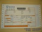 长沙订做快递单,物流配送单,混凝土送货单,保密工资单印刷厂家