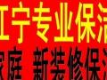 江宁专业承接、家庭新装修保洁、单位厂房保洁、擦玻璃