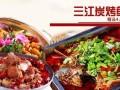 三江烤鱼加盟费多少
